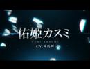『DeepOne』キャラクター紹介PV Vol.4 佑姫カスミ