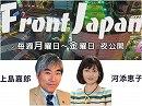 【Front Japan 桜】安倍政権へのあるべき