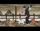 「鬼灯の冷徹」第弐期 第25話「瘟鬼/動物は恩を忘れない」