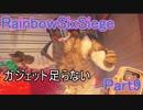 【RainbowSixSiege】復活は甘えのFPS Part.9【実況】