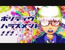 【ヘッドセットで】ポジティヴ・ハラスメント!!!【歌って...