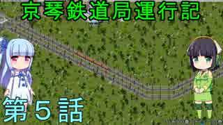 京琴鉄道局運行記 第5話【Simutrans実況】