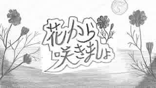 花から咲きましょ【重音テト】【オリジナ