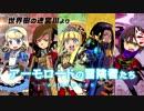 """『世界樹の迷宮X(クロス)』職業紹介【アーモロードの冒険者たち】【3DS最後の""""世界..."""