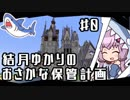 【Minecraft】結月ゆかりのおさかな保管計画part0【VOICEROID実況】