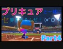 【パワプロ2017】プリキュアと一緒にセ界を取るんだ!4【ゆっ...