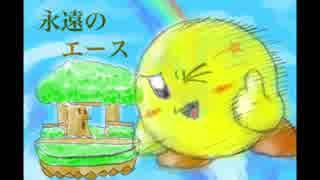 【幻想杯完結記念】エース失踪【CPUトナメ替え歌】