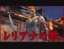 「Dragon Age: Origins」DLC レリアナの歌 実況プレイ Part1