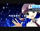 【咲-Saki-全国編Plus】20人団体戦(第一回大会)