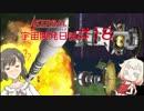 第76位:【CeVIO実況】Kerbal宇宙開発日誌 第18回/さとうささらの実験室#6