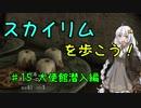 【Skyrim SE】スカイリムを歩こう!#15【VOICEROID実況】