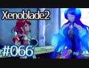 #066【ゼノブレイド2】ちょっと君と世界救ってくる【実況プレイ】