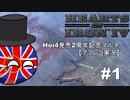 【イギリス視点】Hoi4 発売2周年記念欧州マルチ #1【アフレコ実況】