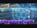 【ポケモンUSM】第7回ウルトラグラカップ①【仲間大会】