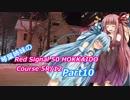 琴葉姉妹のRed Signal 50 HOKKAIDO Course 5R/12 Part10 ~赤信号50回ストップでど...
