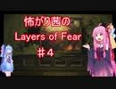 怖がり茜のLayers of Fear ♯4