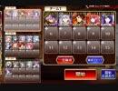 【復刻】神獣スフィンクス降臨 神級 ☆3【ケラ王子+イベユニ×(5→9→6)】