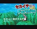 【fortnite】世界ランク1位がフルボッコ【実況】part2