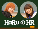 HaRuのHR第001夜