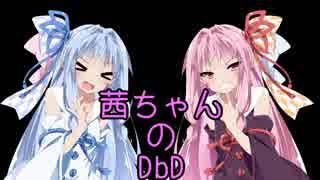【Dead by Daylight】茜ちゃんのDbD その26