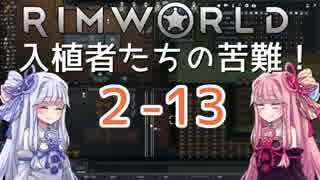 【RimWorld】入植者たちの苦難! *2-13*