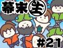 [会員専用]幕末生 第21回(幕末タワーバトル)