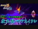 【ポケモンUSM】神剣で成敗するシングルレートPart10【1825~】