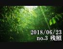 ショートサーキット出張版読み上げ動画3669