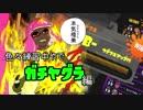 【実況】エンチャント・ファイカ 55品目【スプラトゥーン2】