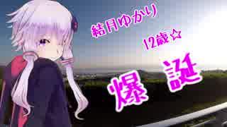 【結月ゆかりの野望】四国征伐 一陣目 【ZX-6R】
