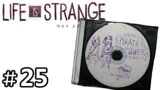 Life Is Strange 【実況】 #25