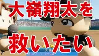 【パワプロ2018】大嶺翔太を救いたいpart1【ゆっくり実況】