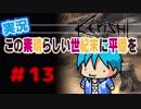 【kenshi】この素晴らしい世紀末に平穏を#13【実況】