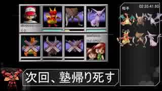 ポケモンスタジアム金銀表チャレンジカッ