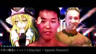 今宵は飄逸なホモビデオ(Gay bar) ~ Egoi