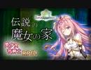 【魔女の家】小物が挑む魔女の家Part7(完)【花騎士】