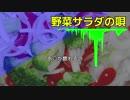 野菜サラダの唄(オリジナル曲)