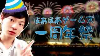 【合作】ほあほあゲームズ1周年祭