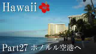 【ゆっくり】南国ハワイ一人旅 Part27