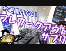 【ゆっくり解説】 06 今更聞けないプレワークアウトサプリについて