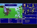 FF5 魔法のみ全裸一人旅AS1 Part51 バハムート