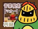 【第4回】ラジオ・音楽喫茶【マオー】 再録 part1