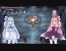 【YsO】琴葉姉妹と「女神」を探しに行こう part15 ユニカ編