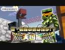【日刊Minecraft】真・最強の匠は誰か!?天国編!絶望的センス4人衆がMinecraftをカオス実況#3