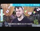 ロシアW杯開催地で日本人呼び込むためのレストラン出現