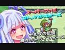 【ゼルダの伝説 神トラ縛りプレイ】スーパ