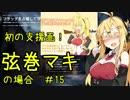【PC版BF1】弦巻マキの場合#15【VOICEROID実況】