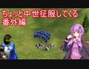 【AoE2】ちょっと中世征服してくる 番外編【VOICEROID&ゆっ...