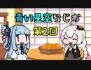 【ボイロラジオ】第2回 青い星空らじお