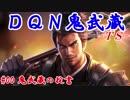 DQN鬼武蔵-TS-(信長の野望・大志)#00DQN鬼武蔵の掟書